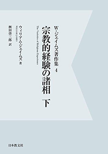 Mirror PDF: W・ジェイムズ著作集 4 宗教的経験の諸相 下