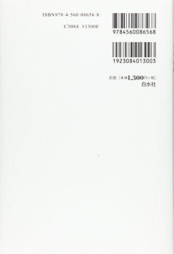 白水社『ドイツ語のしくみ新版』