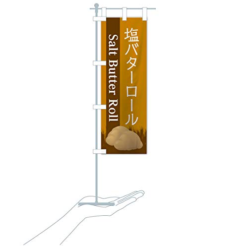 卓上ミニ塩バターロール のぼり旗 サイズ選べます(卓上ミニのぼり10x30cm 立て台付き)
