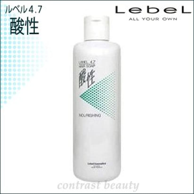 【X3個セット】 ルベル/LebeL 4.7酸性 ヘアソープ ナリシング 400ml