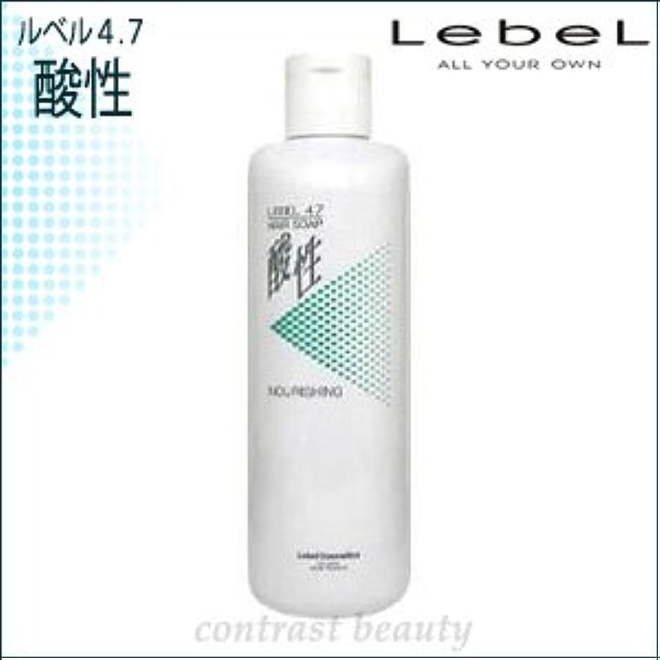 好奇心盛謎プラスチック【X3個セット】 ルベル/LebeL 4.7酸性 ヘアソープ ナリシング 400ml