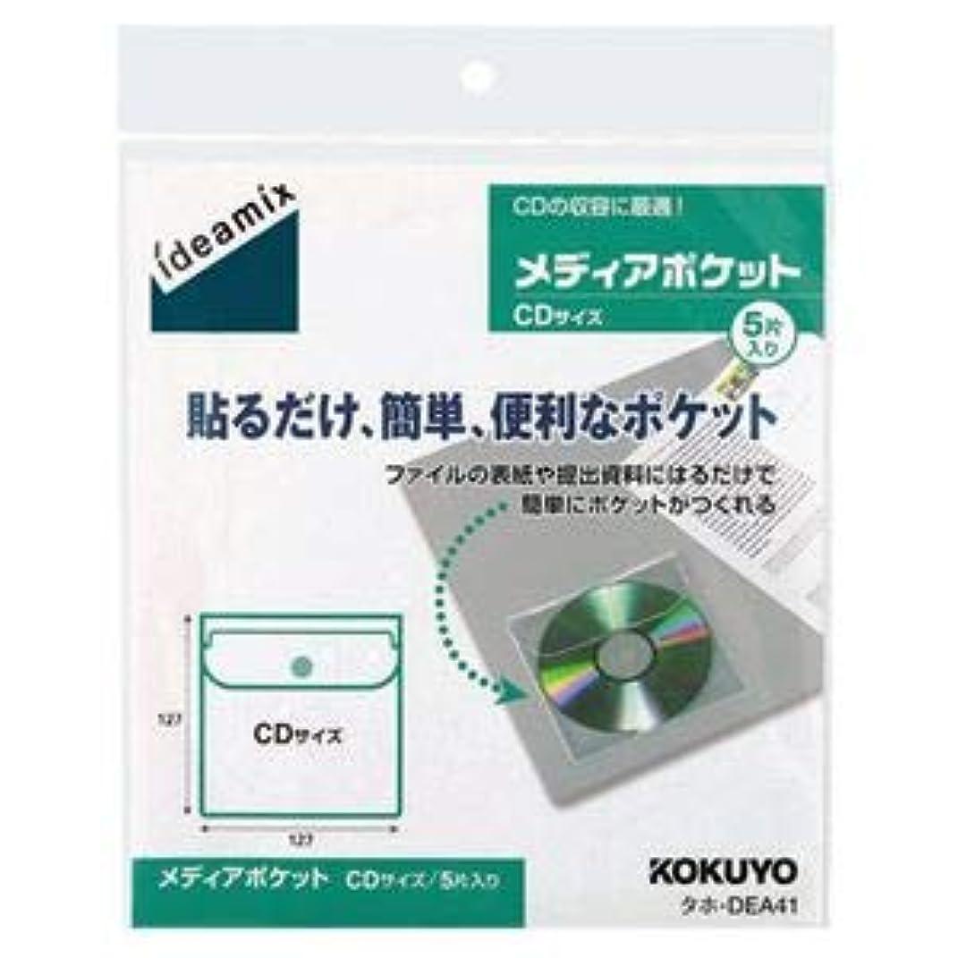 めまい意義シェードコクヨ メディアポケット CD用タホ-DEA41 1セット(50片:5片×10パック)