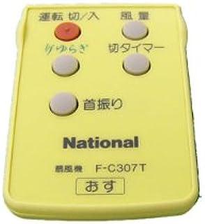 Panasonic 扇風機用リモコン(ペールイエロー) FFE281Y154