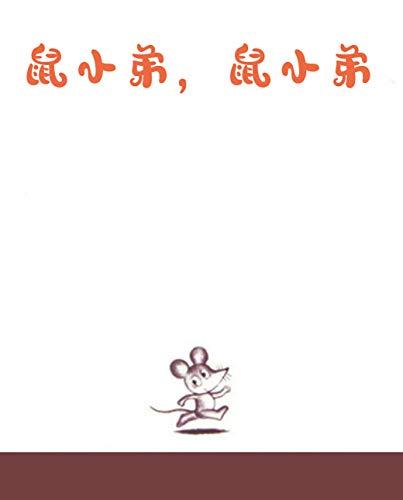 鼠小弟,鼠小弟: 經典兒童繪本推薦 (Traditional Chinese Edition)