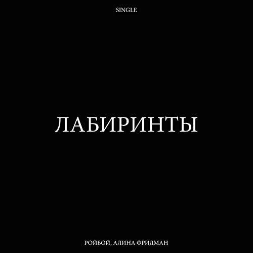 Ройбой & Алина Фридман
