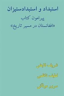 "Despotism and the Struggle Against Despotism in ""Afghanistan in the Course of History"": Estebdad va Estebdadsetizan Piramu..."