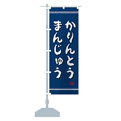 かりんとうまんじゅう のぼり旗 サイズ選べます(ハーフ30x90cm 左チチ)