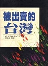 Formosa Betrayed (Chinese Edition)