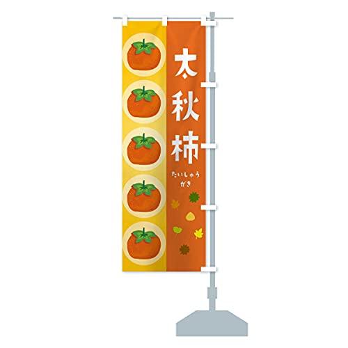 太秋柿・かき のぼり旗 サイズ選べます(スリム45x180cm 右チチ)