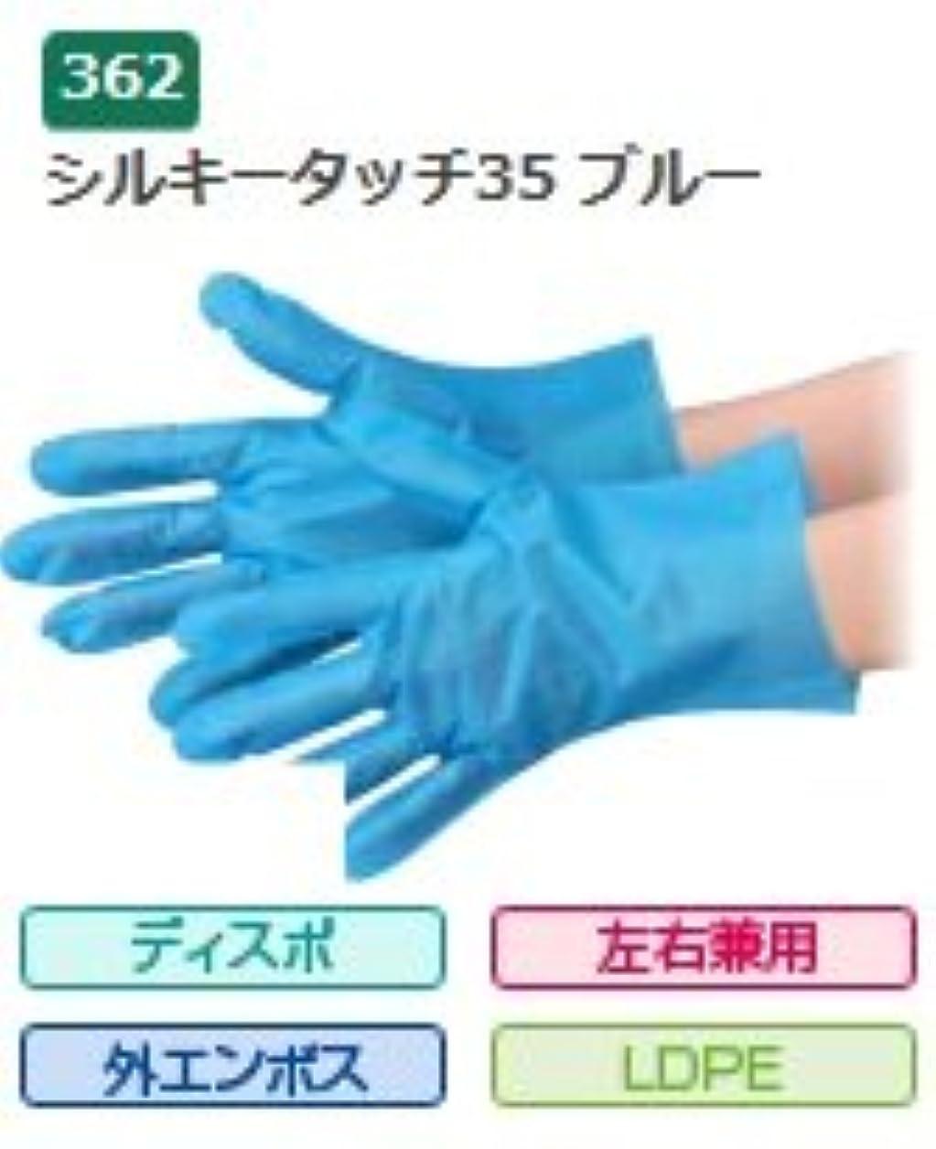 捧げるガイドライン上に築きますエブノ ポリエチレン手袋 No.362 S 青 (100枚×50袋) シルキータッチ35 ブルー 袋入
