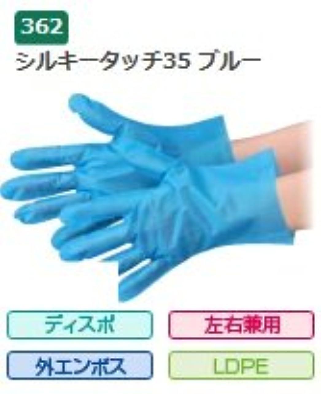 シーサイド怠可塑性エブノ ポリエチレン手袋 No.362 LL 青 (100枚×50袋) シルキータッチ35 ブルー 袋入