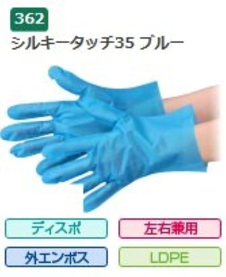 可動残るエゴイズムエブノ ポリエチレン手袋 No.362 M 青 (100枚×50袋) シルキータッチ35 ブルー 袋入
