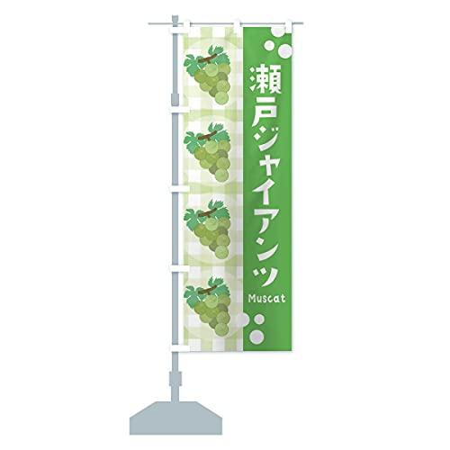 瀬戸ジャイアンツ・マスカット・ぶどう・葡萄 のぼり旗 サイズ選べます(スリム45x180cm 左チチ)