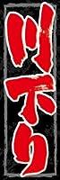 のぼり旗スタジオ のぼり旗 川下り007 大サイズ H2700mm×W900mm