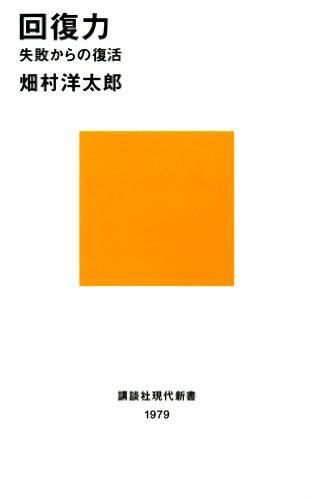 回復力 失敗からの復活 (講談社現代新書)