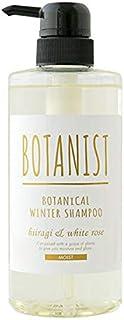 BOTANIST(ボタニスト) ボタニカル ウィンターシャンプー モイスト ヒイラギとホワイトローズの香り ポンプ 490ml