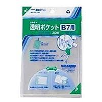 (業務用セット) コレクト 透明ポケット OPP0.05mm厚 CF-700 30枚入 【×10セット】