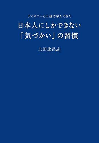 ディズニーと三越で学んできた日本人にしかできない「気づかい」の習慣の詳細を見る