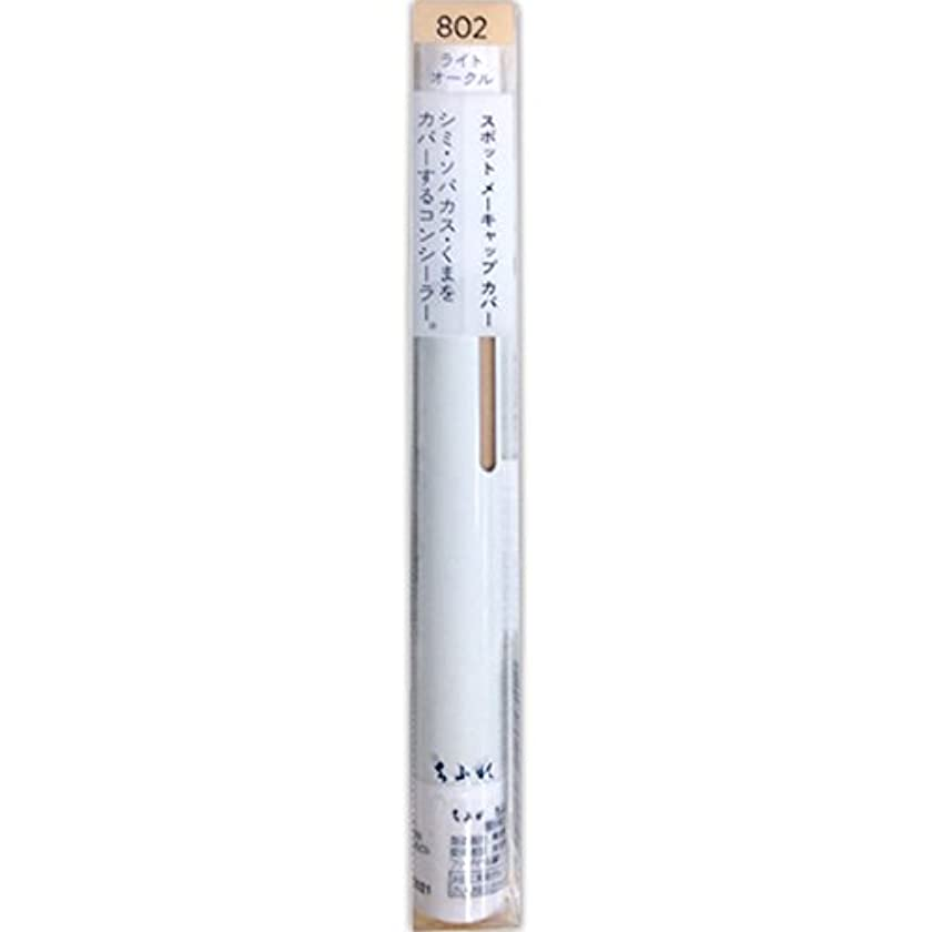 バブルタンザニア低下ちふれ化粧品 スポット メーキャップ カバー 802 ライト オークル -