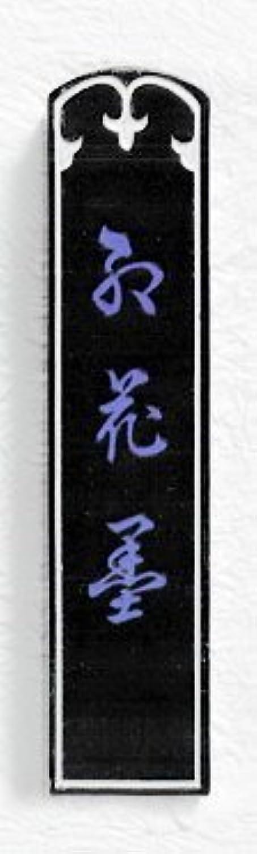 el mas de moda 3.0 Ding Furuume garden five Estrella safflower ink (japan import) import) import)  liquidación hasta el 70%