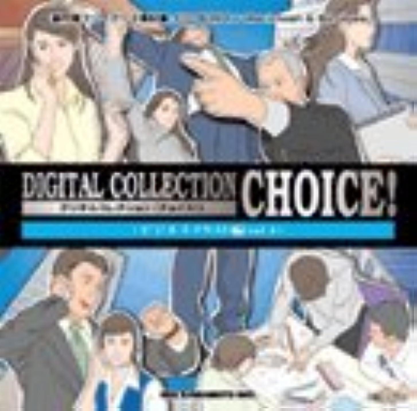 アカウント草負荷Digital Collection Choice! ビジネスイラスト編VOL.3