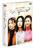 インビテーション DVD-BOX 1[DVD]