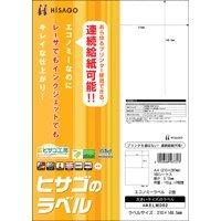 ヒサゴ エコノミーラベル 2面 ELM002 【2パックセット】