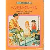 世界名作童話全集―学習版〈15〉ヘンゼルとグレーテル