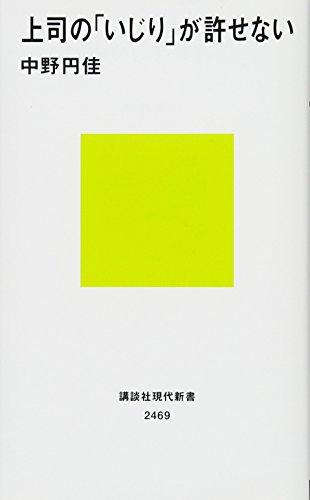 上司の「いじり」が許せない (講談社現代新書)
