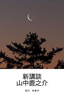 [坂口 有美子]の新講談 山中鹿之介