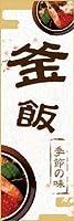 のぼり のぼり旗 食べ物 送料無料(S016 釜飯)