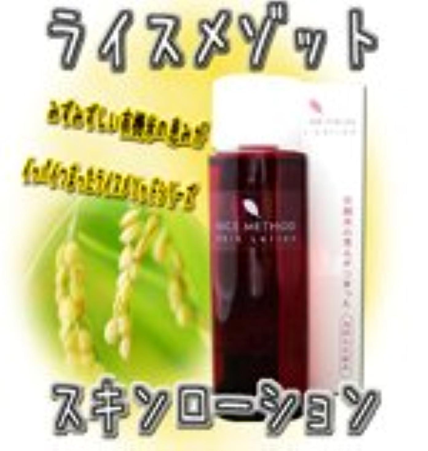 色合いモニターラブリアル ライスメソッド スキンローション 120ml 【高保水化粧水】【米】
