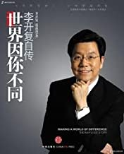 Making a World of Difference: The Kai-Fu Lee Story(in Chinese)