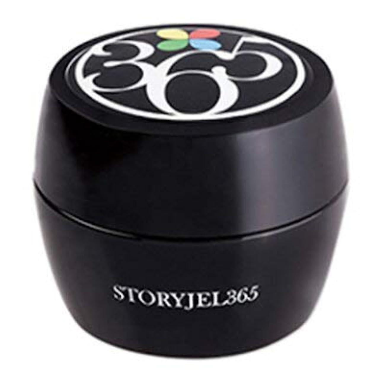 アレルギーノベルティ気分STORYJEL365 スカルプティングソフトジェル 15g (ストーリージェル) SJW-SCULPTING01