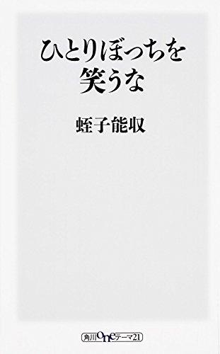 ひとりぼっちを笑うな (角川oneテーマ21)の詳細を見る