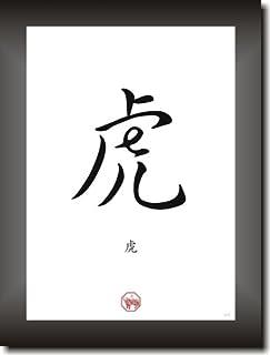 Unbekannt Tiger - Sternzeichen Bild - Dekoration - Chinesisc