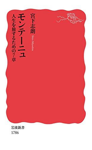モンテーニュ 人生を旅するための7章 (岩波新書)の詳細を見る