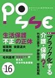 POSSE vol.16 「ブラック」化する介護・保育?