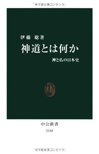 神道とは何か - 神と仏の日本史 (中公新書)