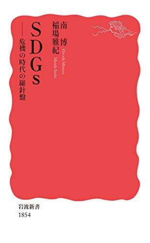 SDGs――危機の時代の羅針盤 (岩波新書)