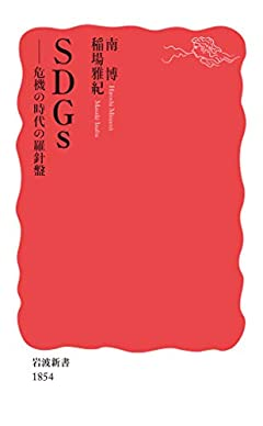SDGs――危機の時代の羅針盤 (岩波新書 新赤版 1854)