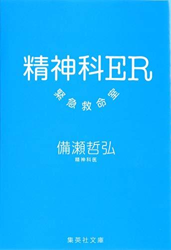 精神科ER――緊急救命室 (集英社文庫)