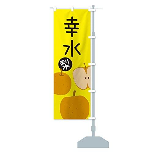 梨・幸水・こうすい のぼり旗 サイズ選べます(ジャンボ90x270cm 右チチ)