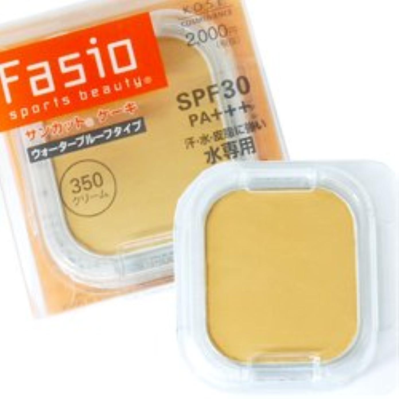 写真の粘土爆発するコーセー Fasio ファシオ サンカット ケーキ 詰め替え用 410