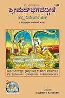Shrimad-Bhagvad-Gita-Tattva-Vivechani, Kannada Code-1112 [Hardcover