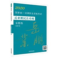 Judicial Examination 20.202.020 unified national qualification examination legal profession industry Peng Yue King questions the Civil Raiders roll(Chinese Edition)