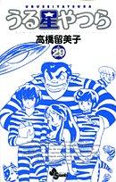 うる星やつら〔新装版〕 (29) (少年サンデーコミックス)