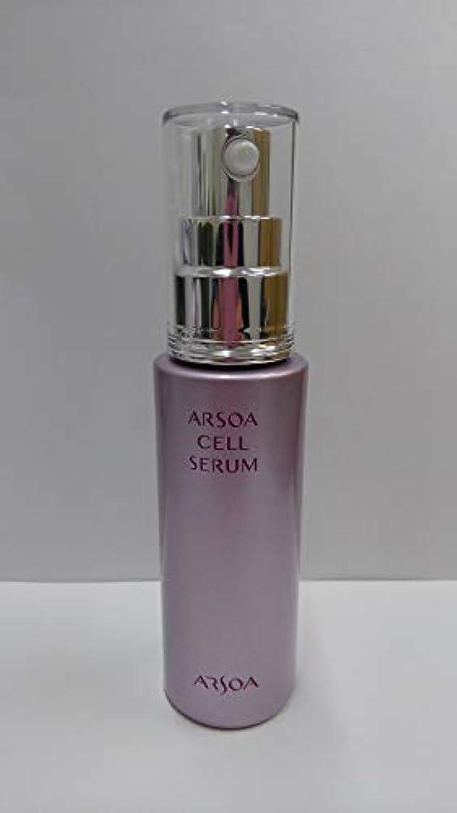 乱暴な鋭く蒸留するARSOA(アルソア) セルセラム 50ml
