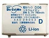 限定 HCMA NTT docomo ドコモ 電池パック D06 D902I D902is D903i対応