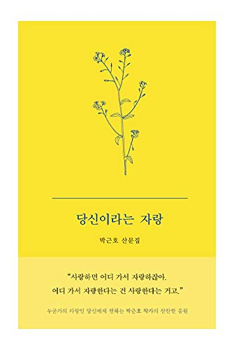 Korean Books, Korean Essay/당신이라는 자랑 - Park Geunho/Pride in Being You/Shipping from Korea